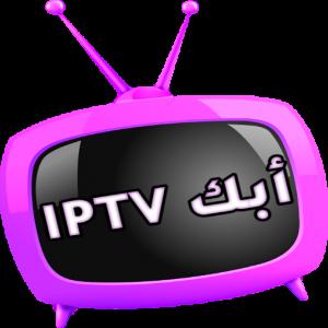 أبك IPTV